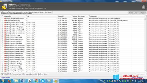 स्क्रीनशॉट Recuva Windows 8