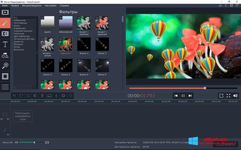स्क्रीनशॉट Movavi Video Editor Windows 8