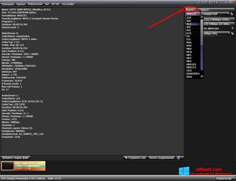 स्क्रीनशॉट XviD4PSP Windows 8